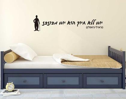 מדבקת קיר לחדר יום ללא חיוך הוא יום מבוזבז (צ'ארלי צ'אפלין בעברית)  מדבקות קיר לבית   מדבקת קיר לעיצוב הבית   מדבקות קיר לחלל הבית   מדב