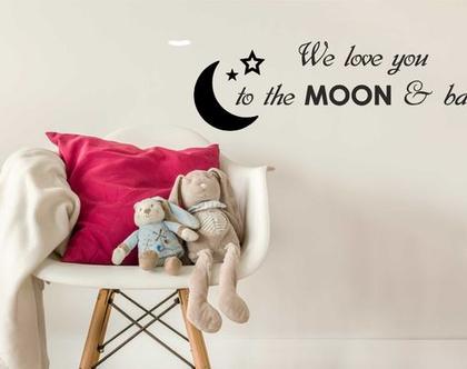 We love you to the MOON & back  מדבקות קיר חדר ילדים   מדבקת קיר לעיצוב הבית   מדבקות קיר לחדר שינה