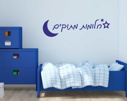 מדבקת קיר חלומות מתוקים   מדבקת קיר לחדר ילדים   מדבקות מעוצבות לבית   אותיות דביקות