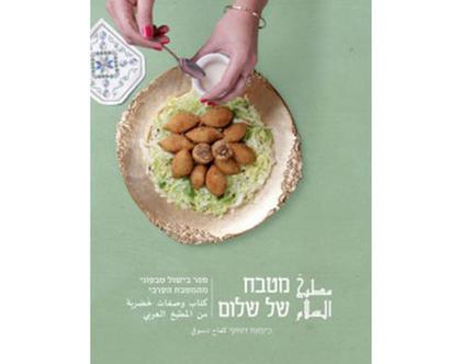 מטבח של שלום | כיפאח דסוקי - ספר בישול ואוכל