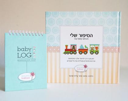 מארז מתנה ללידה | חבילת לידה מושלמת | ערכת תיעוד ומעקב לתינוק חדש | מתנות להורים חדשים | אלבום תינוק | יומן תינוק | מתנה לברית | מתנה לבריתה