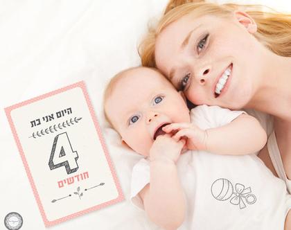 גלויות חודשים לתיעוד התפתחות התינוק עד גיל שנה | ורוד