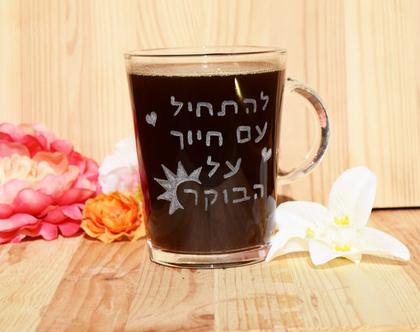 כוס שתייה חמה, להתחיל עם חיוך על הבוקר, מתנה מקורית, מתנה לבת זוג, מתנה ייחודית, מתנה מיוחדת| shiranlavishohat.com | 052-8339640