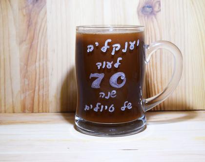 כוס בירה מתנה לאוהבי טיולים, כוס בירה עם חריטה אישית, חריטה בעבודת יד, | shiranlavishohat.com | 052-8339640