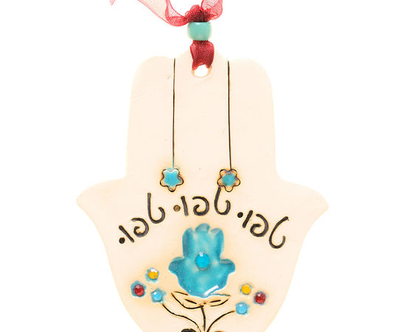 """חמסה ברכות עברית - נורית טבע. מתנה לחו""""ל, מתנה לאורחים מחו""""ל, מתנה ליום האהבה,חמסה בעבודת יד."""