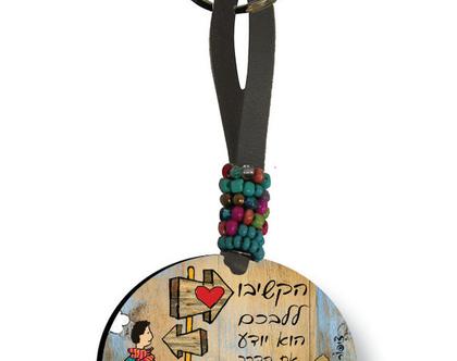 מחזיקי מפתחות משפטי העצמה - איריס. מחזיק מפתחות מעוצב,משפטי השראה ,העצמה נשית,מתנה למורות וגננות,מתנה לסוף שנה ,מתנה לאירועים ,כוח נשי ,מוצר