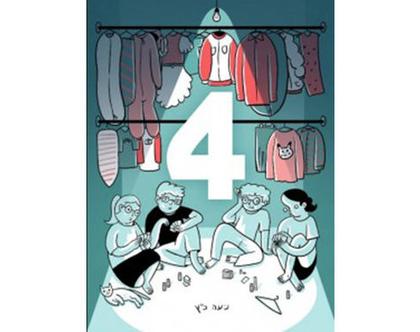 4 | נעה כ''ץ | קומיקס