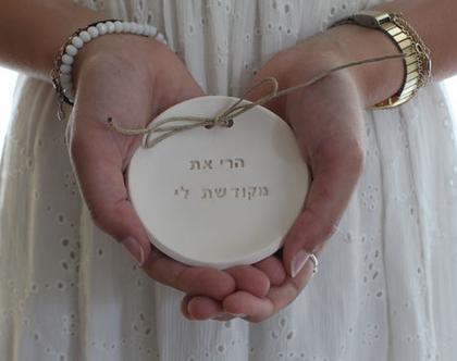 צלוחית לטבעות נישואין | צלוחית לטבעות חתונה | הרי את מקודשת לי | מתנה לכלה | מתנה לחתונה |יום נישואין | מתנה לאירוסין | כרית לטבעות