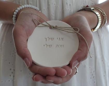 צלוחית לטבעות נישואין | צלוחית לטבעות חתונה | אני שלך ואת שלי | מתנה לכלה | מתנה לחתונה |יום נישואין | מתנה לאירוסין | כרית לטבעות