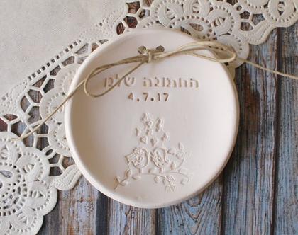 צלוחית לטבעות נישואין   צלוחית לטבעות חתונה   החתונה שלנו ותאריך החתונה   מתנה לכלה   מתנה לחתונה  יום נישואין   מתנה לאירוסין   כרית לטבעות