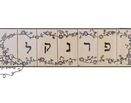 שלט לבית מקרמיקה עשוי מאריחים בגודל 10*5 סמ / אריחי כניסה לבית פרחוני סגול- אריחים בעבודת יד/ שלט לדלת / שלט לבית קרקע/ אותיות כניסה לבית
