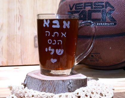 כוס שתייה חמה, מתנה לאבא, מתנת אהבה, אהבה, מתנה מקורית, מתנה בעבודת יד, מתנה לגבר, מתנה ייחודית, מתנה מיוחדת
