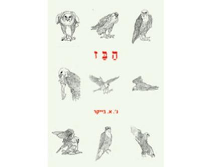 הבז   ג' א בייקר - ספר פרוזה