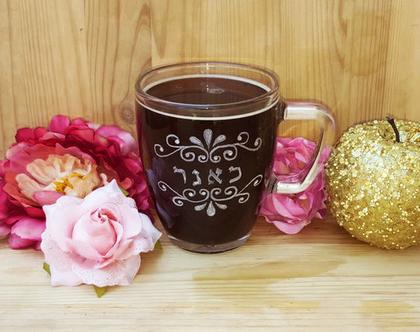 מתנה לחברה, כוס שתייה חמה לחברה, מתנה מקורית, חריטה אומנותית, עבודת יד| shiranlavishohat.com | 052-8339640