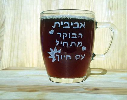 כוס שתייה חמה, להתחיל עם חיוך על הבוקר, לב, שמש, מתנת אהבה, אהבה, מתנה מקורית, מתנה לבת זוג| shiranlavishohat.com | 052-8339640