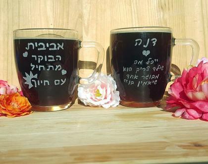 כוסות מעוצבות, כוס עם שם , מאג , כוס מעוצבת, חריטה אישית, עבודת יד, שירן לביא שוחט
