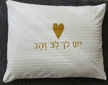 ציפה מיוחדת לכרית שינה יש לך לב זהב