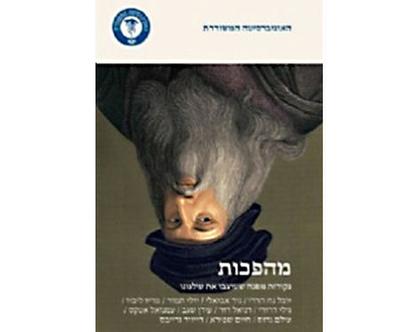 גְרָנְטַה - מינוי בינלאומי | מחברים שונים - מגזין ספרותי