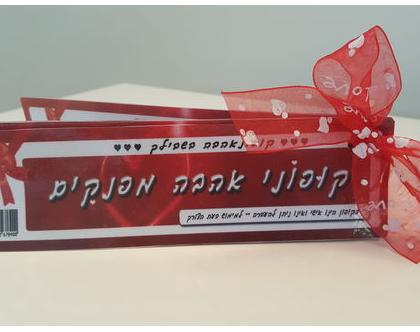 מתנה רומנטית | שוברי פינוק רומנטיים | קופונים | קופון מתנת אהבה מדליקה | מקורית | מחווה זוגית | בשבילה | בשבילו |