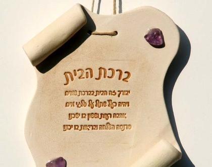 ברכת הבית על קרמיקה דמויית קלף עתיק בשילוב אבני חן