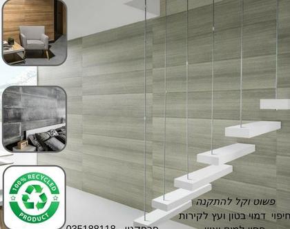 חיפוי מעוצב לקיר | חיפוי פולימר לקירות | חיפוי קירות | חפוי למטבח | חיפוי לאמבטיה | חיפוי דמוי בטון לקירות | חיפוי דמוי עץ