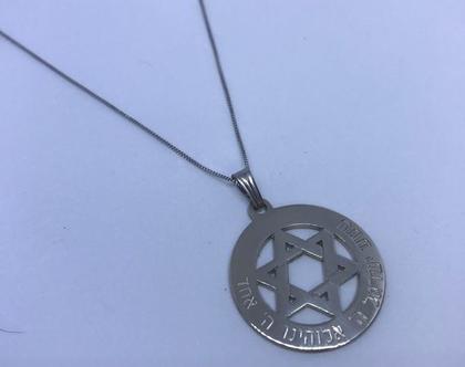 שרשרת זהב לבן 14 קראט | מגן דוד | חריטה אישית