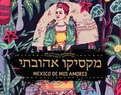 מקסיקו אהובתי - ספר הבישול המקסיקני
