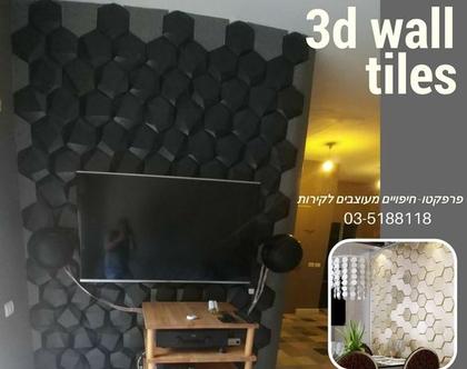 אריחים משושים לחיפוי קירות | אריחים דמוי עור לקירות | חיפויי קירות | עיצוב קירות