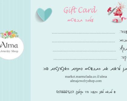 שובר מתנה לחנות עלמה| Gift Card