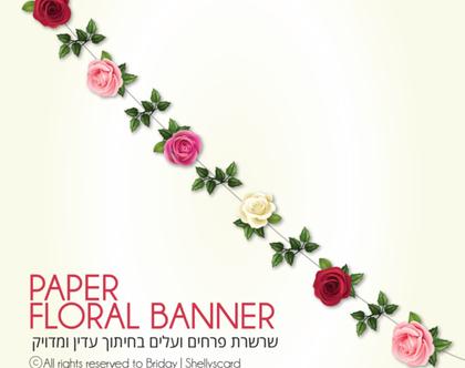 פלוראל באנר   שרשרת פרחים   ורדים  שרשרת רומנטית