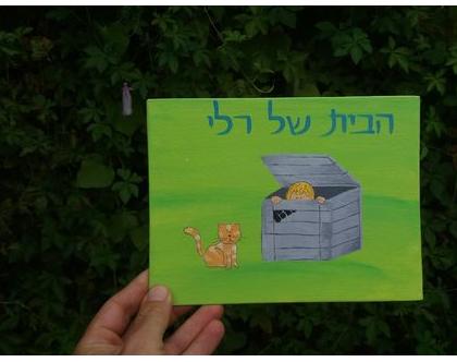 שלט מעוצב לדלת הבית | מתנה לחברה
