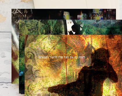 גלויות מעוצבות   סט 3 גלויות   הדפסי אמנות למיסגור ושליחה   קולאז' דיגיטלי   גלויות מקוריות עם משפטי השראה   בגוונים חמים וצלליות כהות  