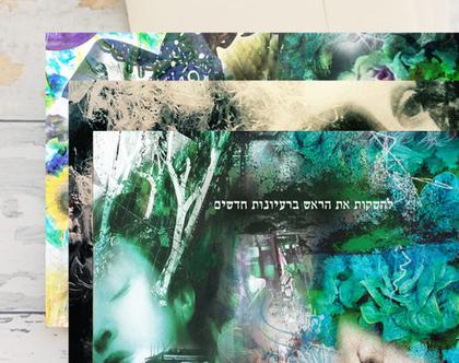 גלויות מעוצבות   סט 3 גלויות   הדפסי אמנות למיסגור ושליחה   קולאז' דיגיטלי   גלויות מקוריות עם משפטי השראה   עיצוב פורח בגווני טורקיז וקרם