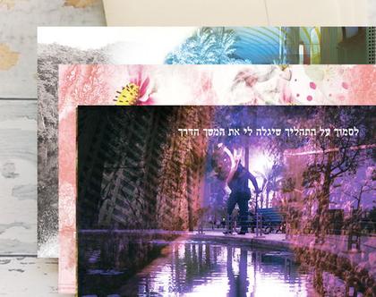 גלויות מעוצבות   סט 3 גלויות   הדפסי אמנות למיסגור   קולאז' דיגיטלי   גלויות מקוריות עם משפטי השראה   בגווני פסטל: סגול/ורוד/כתום