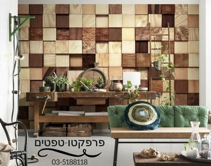 טפט תלת מימד | טפט דמוי קוביות עץ | טפט תלת מימד דמוי עץ | טפט לסלון | טפט לחדר שינה | טפטים מעוצבים