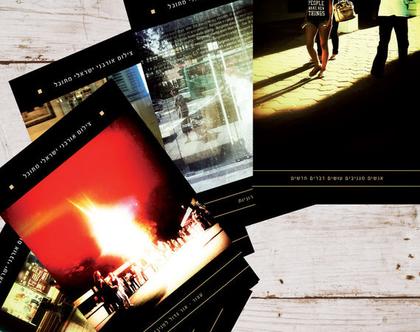 סט 5 גלויות מעוצבות | גלויות למיסגור | נוף אורבני | צילום מעובד | גלויות למסגור | אמנות מקורית | צילום מקורי | עיצוב הבית | מתנה מקורית |
