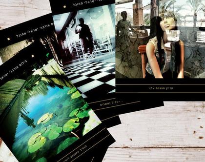 סט 5 גלויות מעוצבות   גלויות למיסגור   נוף אורבני ישראלי   צילום מעובד   גלויות למסגור   אמנות מקורית   צילום מקורי   הום סטיילינג