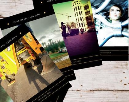 סט 5 גלויות מעוצבות | נוף אורבני | גלויות למיסגור | נוף ישראלי | צילום מעובד | הדפסים למסגור | אמנות מקורית | צילום מקורי | תמונות לבית