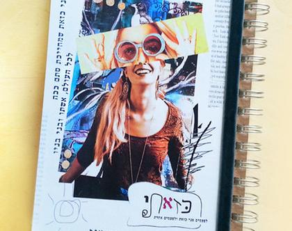 """סקצ'בוק מעוצב   מחברת ספירלה מעוצבת   מחברת למתנה   עטיפה מקורית עם דמות קולאז' מהסדרה """"כזאתי""""   מחברת סקיצות   יומן חלומות   מחברת יצירה"""