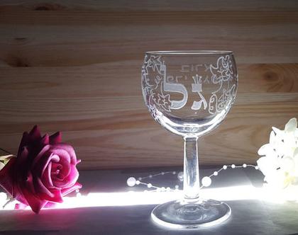 כוס קידוש, כוס קידוש זכוכית, חריטה אומנותית, עבודת יד| shiranlavishohat.com | 052-8339640
