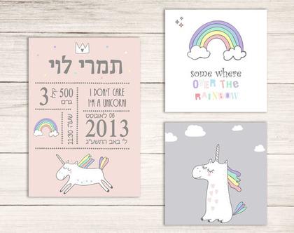 תמונות לחדרי ילדים|תמונה לחדר ילדים|עיצובים לחדרי ילדים|תעודת לידה לתינוק|דגם חד קרן ורוד