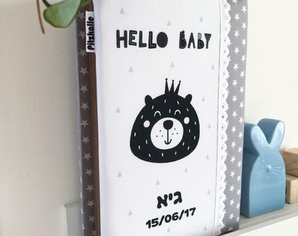 אלבום תמונות|אלבום לתינוק|אלבום לתינוקת|אלבומים מעוצבים|אלבומי תמונות מעוצבים|דגם דובי שחור לבן