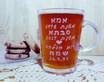 יום הולדת שמח לסבתא, כוס שתייה חמה לסבתא, כוס זכוכית סבתא, חריטה אישית, מתנה ליום הולדת לסבתא