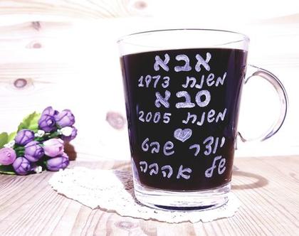 יום הולדת שמח לסבא, כוס שתייה חמה לסבא, כוס זכוכית סבא, חריטה אישית, מתנה ליום הולדת לסבא