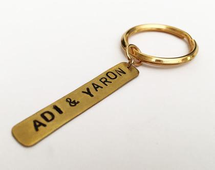 מחזיק מפתחות בהקדשה אישית מחזיק מפתחות עם חריטה מתנה בעיצוב אישי