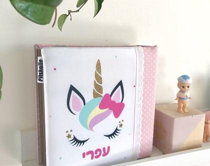 אלבום תמונות|אלבום לתינוק|אלבום לתינוקת|אלבומים מעוצבים|אלבומי תמונות מעוצבים|דגם חד קרן ראש