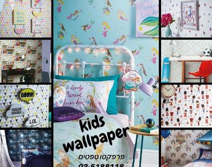 טפט לחדר ילדים | טפט ילדים | טפט | טפטים | טפטים מעוצבים לילדים |טפט לחדר נוער