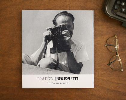 ספר צילום: צילום עברי