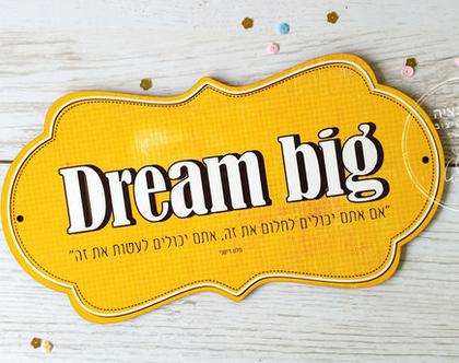 """שלט השראה """"Dream big"""""""