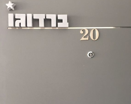 שלט כניסה לבית I אותיות בטון מעוצבות I אותיות בטון עם מגנט I שלט לדלת I שלט משפחה I שלט כניסה ראשית